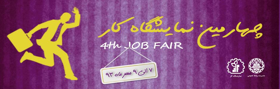 چهارمین نمایشگاه کار و استخدام