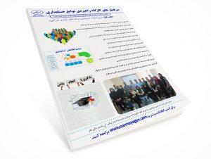 sarmayegan_navabegh_catalog