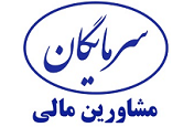 لوگوی موسسه سرمایگان ( مشاورین مالی )