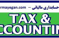 آموزش حسابداری( حسابداری مالیاتی پیشرفته)