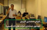 آموزش حسابداری کاربردی(ویدئوی حسابداری شرکت های تازه تاسیس)