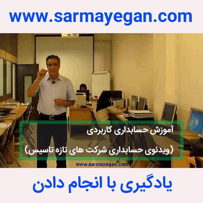 خدمات حسابداری (ویدئوی حسابداری شرکت های تازه تاسیس)