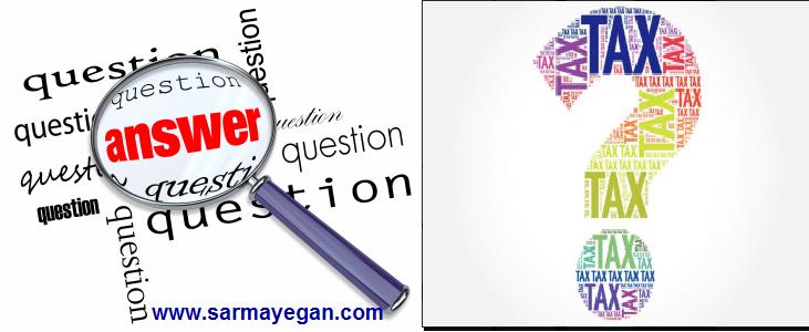 24 سوال کلیدی مالیاتی باپاسخ (مورد نیاز کلیه حسابداران)