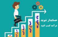دوره کارآموزی حسابداری