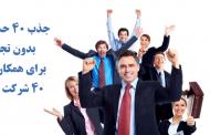 جذب 40 حسابدار بدون تجربه برای همکاری در 40 شرکت معتبر