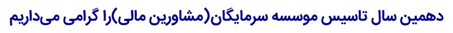 پلمپ دفاتر،خدمات حسابداری:راهنمای تصویری درخواست اینترنتی پلمپ دفاترقانونی روزنامه وکل