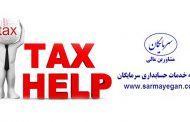 مراحل و مدارک مورد نیاز رسیدگی به اظهارنامه مالیات بر ارزش افزوده