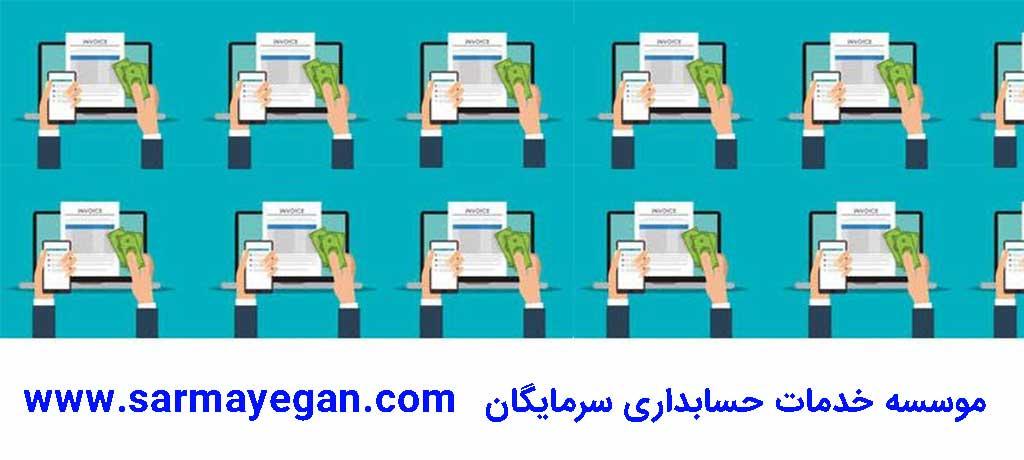 آموزش مالیات،انواع صورتحساب(فاکتور فروش) در نظام مالیاتی ایران