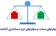 مهارتهای سخت و مهارتهای نرم حسابداری کدامند؟
