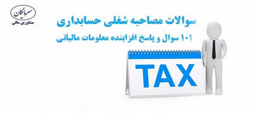 دانلودرایگان101 سوال وپاسخ مهم وجدید مالیاتی( ویژه اعضای سایت سرمایگان )