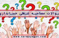 سوالات مصاحبه شغلی حسابداری با پاسخ( 55سوال)ویژه اعضای سایت