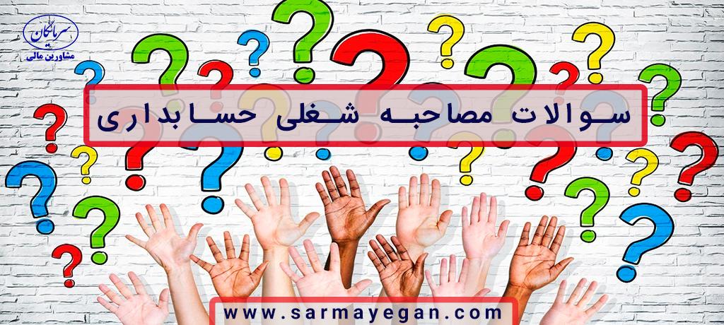 سوالات مصاحبه شغلی حسابداری با پاسخ( 41سوال)ویژه اعضای سایت