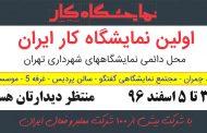 سرمایگان در اولین نمایشگاه کار ایران