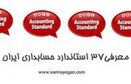 معرفی37 استاندارد حسابداری ایران