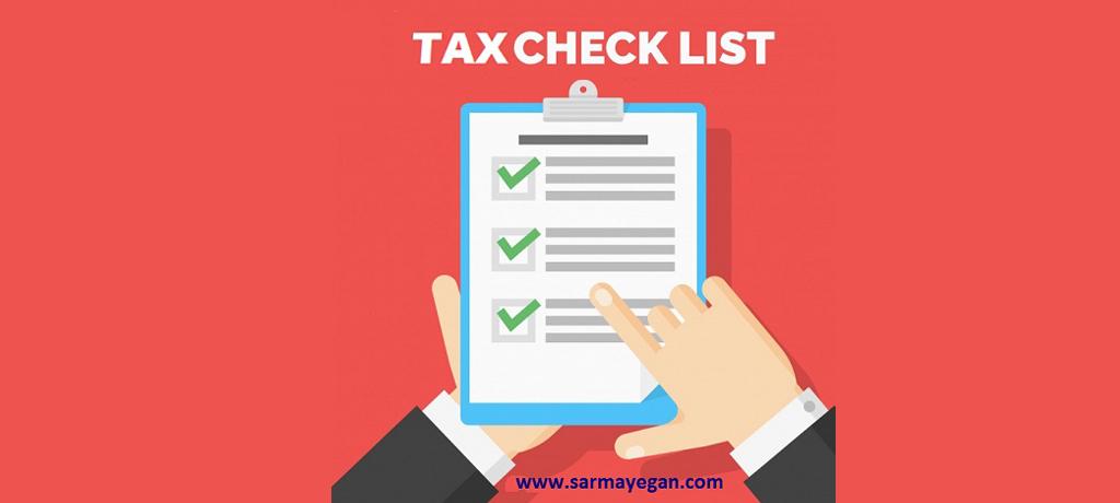 چک لیست های کاربردی اظهارنامه های مالیاتی
