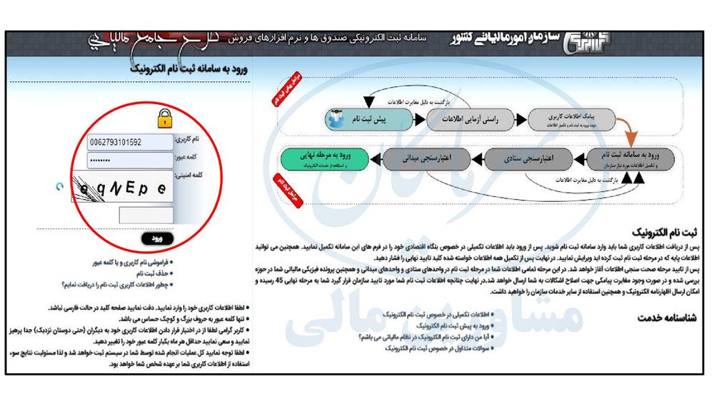صفحه ورود به سامانه ثبت نام در سامانه ثبت صندوق فروش و حافظه مالیاتی